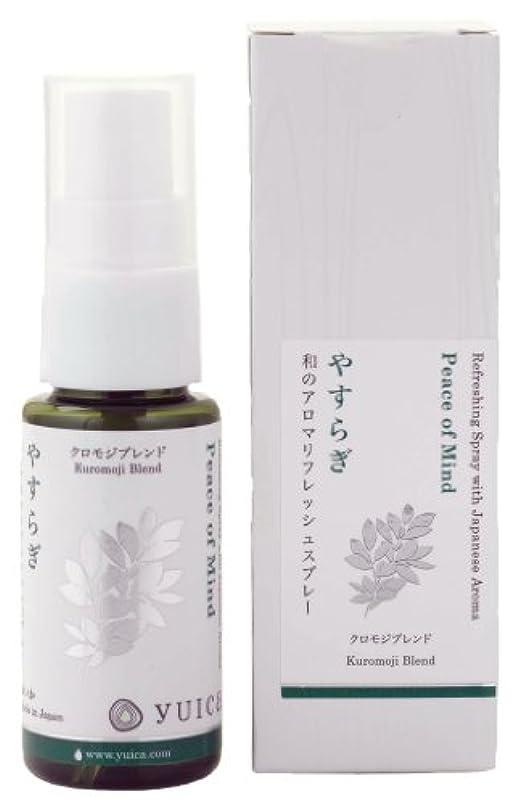 一時解雇するタック明るくするyuica リフレッシュスプレー やすらぎの香り(クロモジベース) 30mL