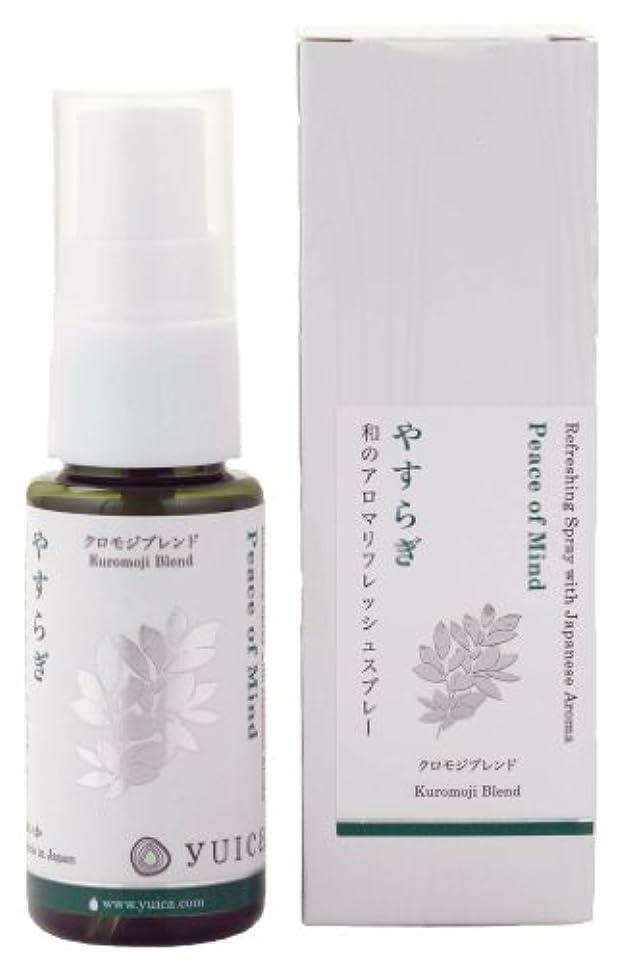 事実上流暢苦悩yuica リフレッシュスプレー やすらぎの香り(クロモジベース) 30mL