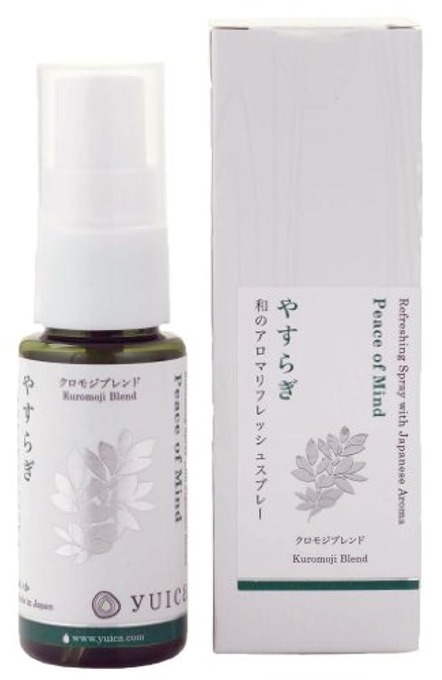夕食を作る表向き患者yuica リフレッシュスプレー やすらぎの香り(クロモジベース) 30mL