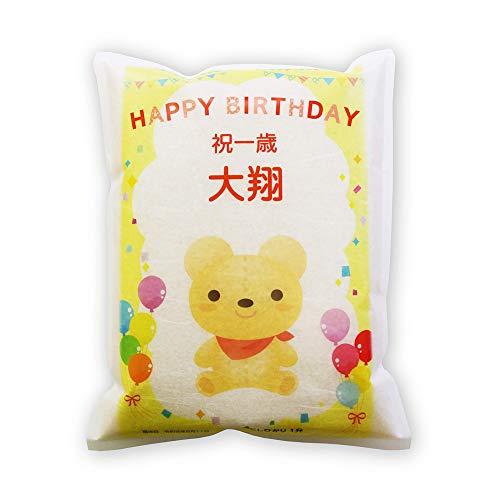 一升餅の代わりに 一 升 米 1 歳 誕生日 新潟産 コシヒカリ 1升(1.5kg) 本州〜四国は送料無料 (くまちゃん)