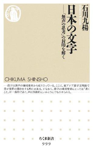 日本の文字―「無声の思考」の封印を解く (ちくま新書)の詳細を見る
