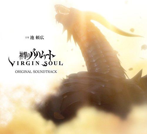 神撃のバハムート VIRGIN SOUL オリジナル・サウン...