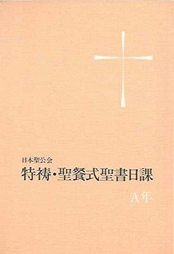 特祷・聖餐式聖書日課A年―日本聖公会