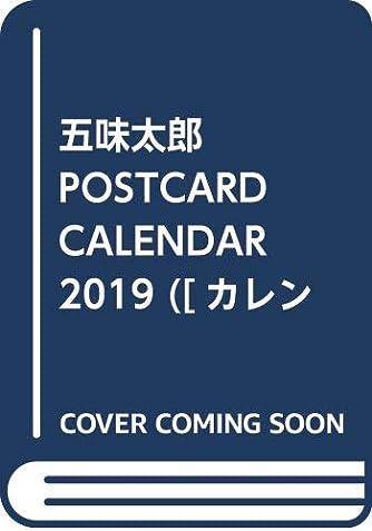 五味太郎POSTCARD CALENDAR 2019 ([カレンダー])