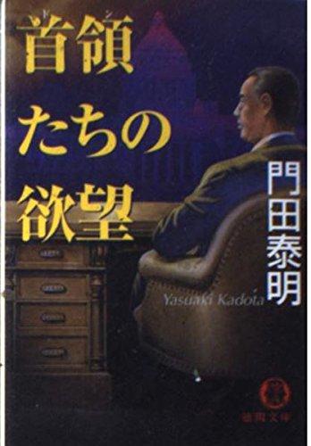 首領(ドン)たちの欲望 (徳間文庫)