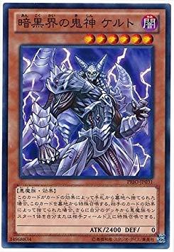 遊戯王/第8期/8弾/PRIO-JP031 暗黒界の鬼神 ケルト
