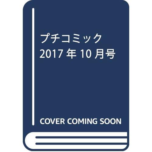 プチコミック 2017年 10 月号 [雑誌]