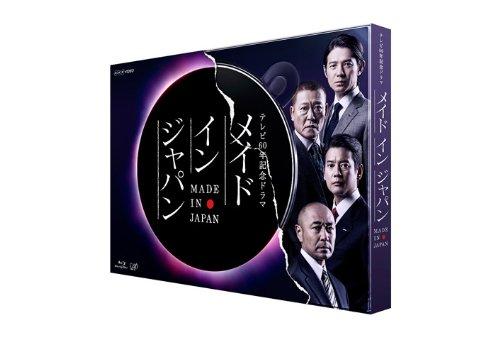 メイドインジャパン [Blu-ray]