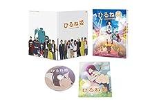 「ひるね姫 ~知らないワタシの物語~」スタンダード・エディション [Blu-ray]