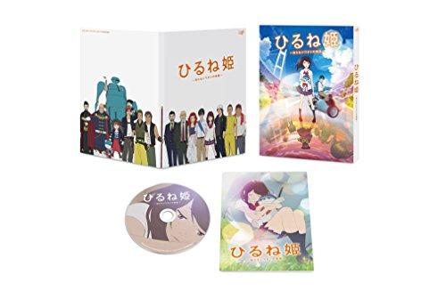 ひるね姫 ~知らないワタシの物語~ DVDスタンダード・エディション[DVD]