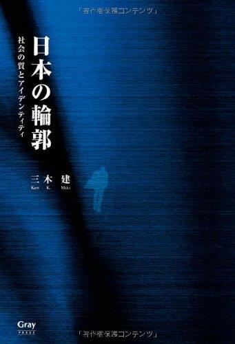 日本の輪郭 社会の質とアイデンティティ(発行:Gray PRESS)の詳細を見る