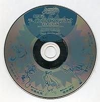 魔界戦記ディスガイアxラジオ 永久限定版