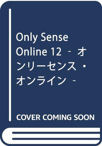 Only Sense Online 12 ‐オンリーセンス・オンライン‐ (ファンタジア文庫)