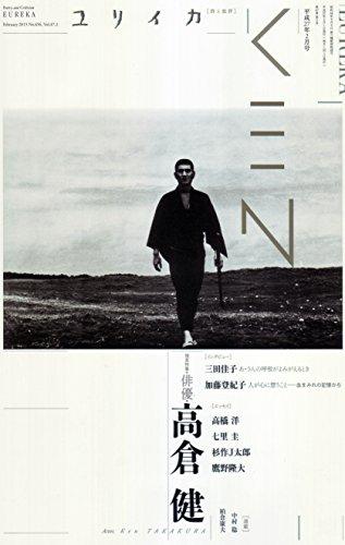 ユリイカ 2015年2月号 特集=俳優・高倉 健