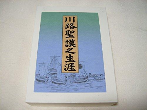 川路聖謨之生涯 (1970年) (近代文芸・資料複刻叢書〈第8集〉)