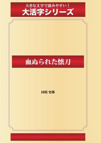 血ぬられた懐刀(ゴマブックス大活字シリーズ)の詳細を見る