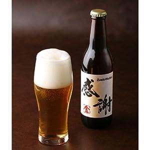 サンクトガーレン 感謝の生 4本セット(金色ビール2本、黒ビール2本)