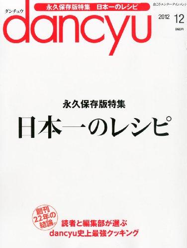 dancyu (ダンチュウ) 2012年 12月号 [雑誌]の詳細を見る