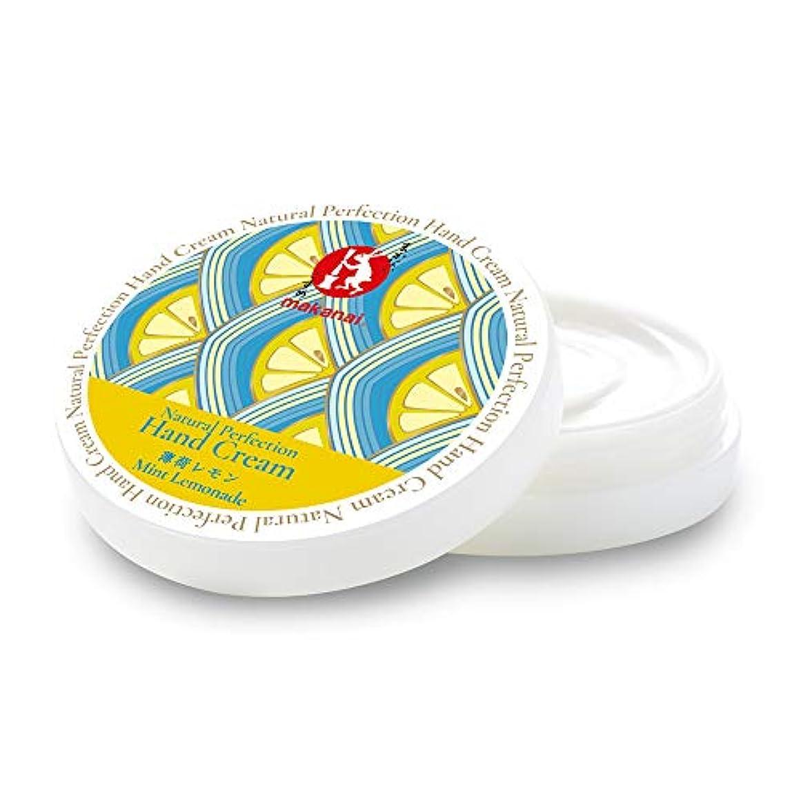 低下瞑想的取り壊すまかないこすめ 絶妙レシピのハンドクリーム(薄荷レモン) 30g