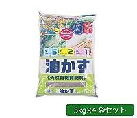 あかぎ園芸 天然有機質肥料 油かす(チッソ5・リン酸2・カリ1) 5kg×4袋 代引不可