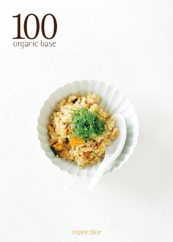 マクロビオティックDVD「オーガニックベース100」