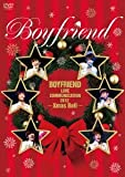 BOYFRIEND LOVE COMMUNICATION 2012 ~Xmas Be...[DVD]