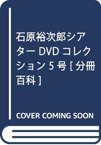 石原裕次郎シアター DVDコレクション 5号 [分冊百科] 発売日