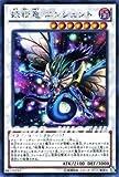 遊戯王カード【妖精竜 エンシェント】PP15-JP006-SI ≪プレミアムパック15 収録≫