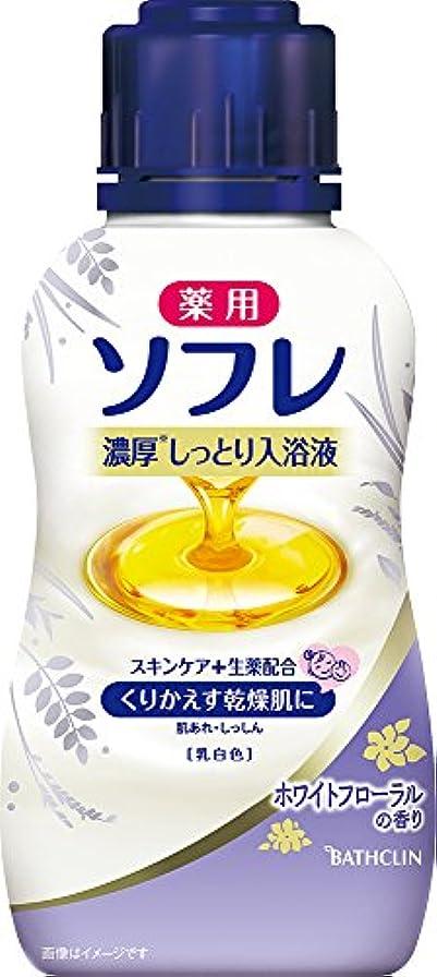補充宣言褐色【医薬部外品】薬用ソフレ 濃厚しっとり入浴剤 ホワイトフローラルの香り本体 480mL 入浴剤(赤ちゃんと一緒に使えます) 保湿タイプ