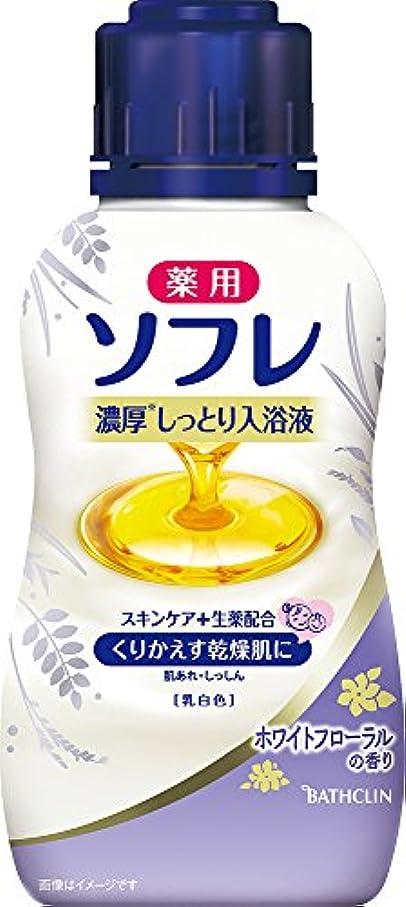 気がついてレビュアーポータル【医薬部外品】薬用ソフレ 濃厚しっとり入浴剤 ホワイトフローラルの香り本体 480mL 入浴剤(赤ちゃんと一緒に使えます) 保湿タイプ