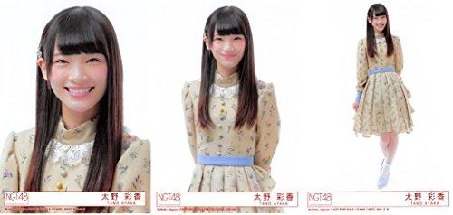 【太野彩香】 公式生写真 NGT48 世界はどこまで青空なのか? 封入特典 3種コンプ