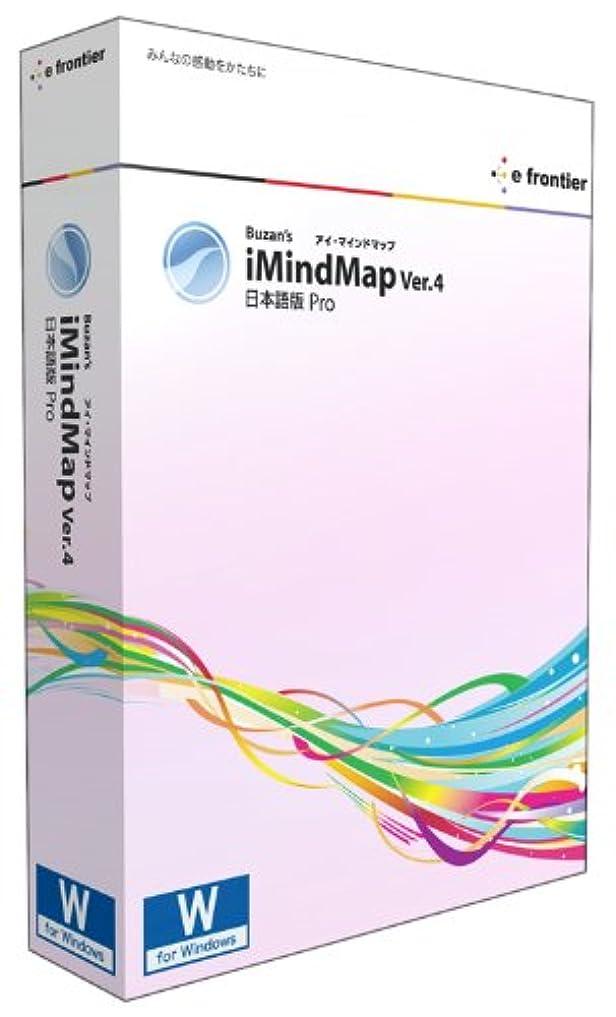 識別謙虚な疎外するBuzan's iMindMap Ver.4 日本語版 Pro for Windows
