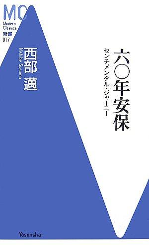 六〇年安保―センチメンタル・ジャーニー (洋泉社MC新書)の詳細を見る