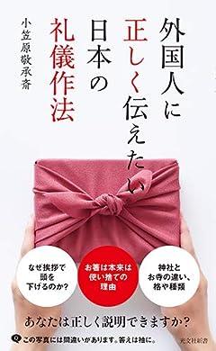 外国人に正しく伝えたい日本の礼儀作法 (光文社新書)