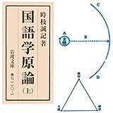 国語学原論〈上〉 (岩波文庫)