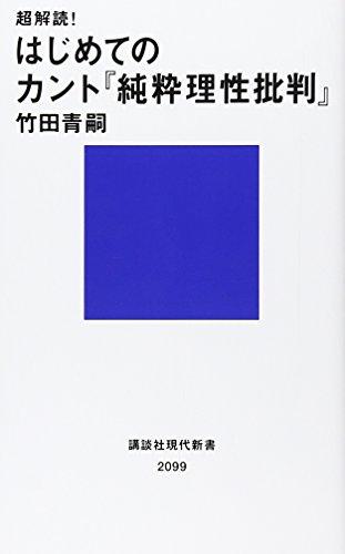 超解読! はじめてのカント『純粋理性批判』 (講談社現代新書)の詳細を見る