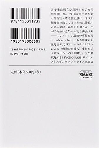 PSYCHO-PASS ASYLUM 2 (ハヤカワ文庫JA)