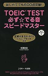 TOEIC(R)TEST必ず☆でる音スピードマスター