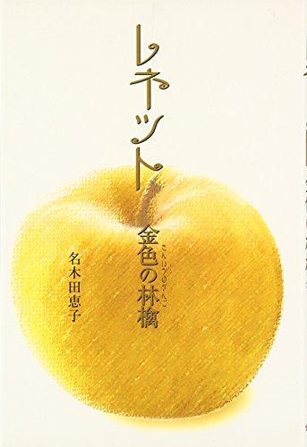 レネット—金色の林檎