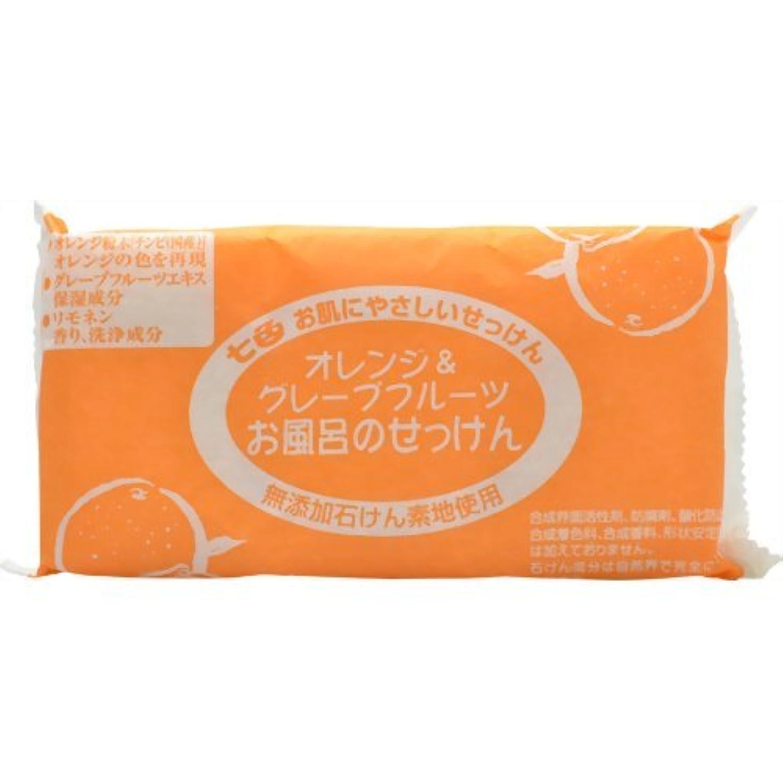 スタック四半期横向きまるは オレンジ&グレープフルーツ お風呂の石鹸 3個入り