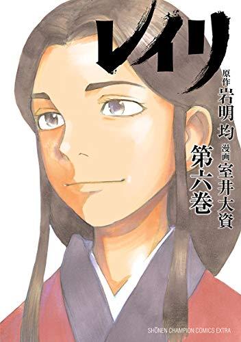 レイリ 6 (少年チャンピオン・コミックス エクストラ)