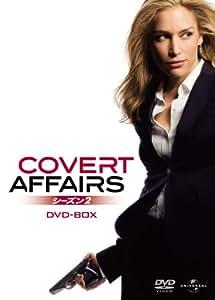 コバート・アフェア シーズン2 DVD BOX