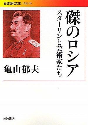 磔のロシア――スターリンと芸術家たち (岩波現代文庫)の詳細を見る