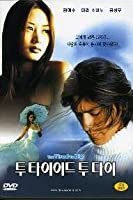 Too Tired to Die [DVD]
