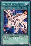 遊戯王カード レベルアップ! SOD-JP041N_WK