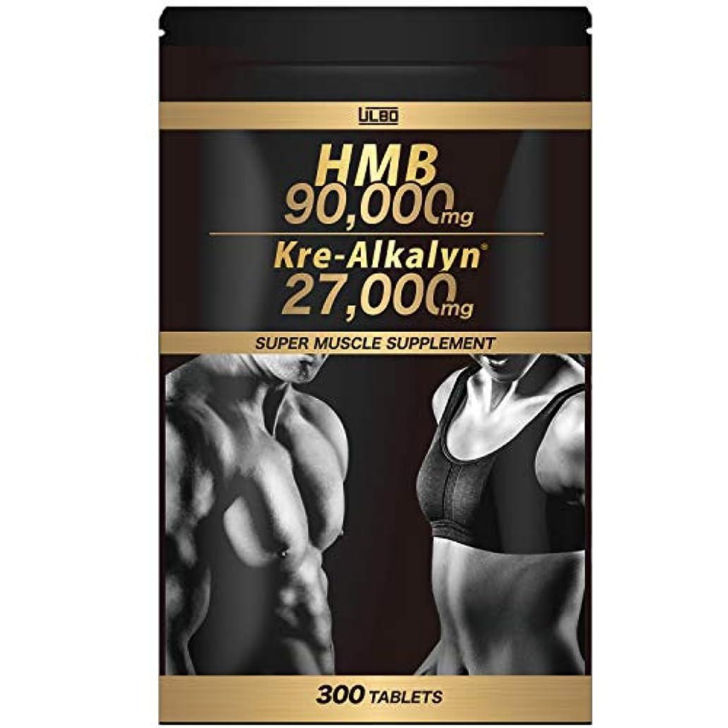 成功する食品ダイアクリティカルULBO HMB 吸収効率3.3倍 高純度クレアチン サプリメント 1袋HMB90,000mg配合