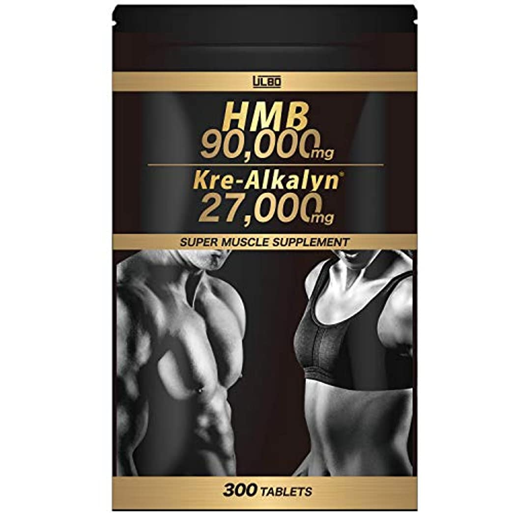 十代の若者たち限られた導入するULBO HMB 吸収効率3.3倍 高純度クレアチン サプリメント 1袋HMB90,000mg配合