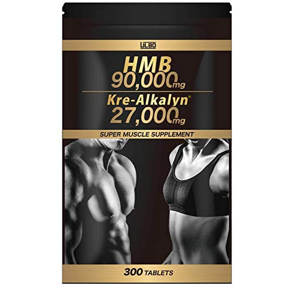 シロクマつま先トラップULBO HMB 吸収効率3.3倍 高純度クレアチン サプリメント 1袋HMB90,000mg配合