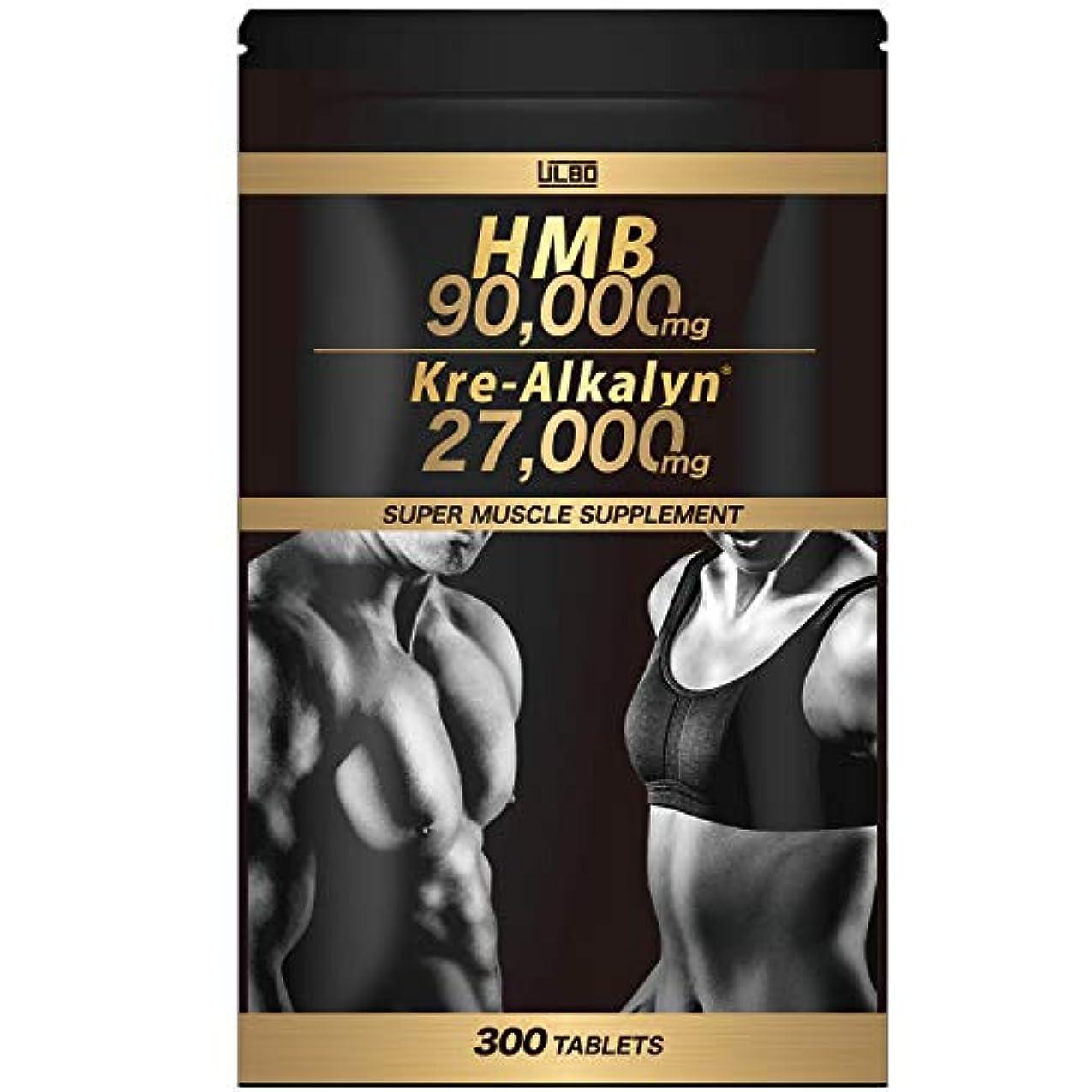 経済的摘む縁ULBO HMB 吸収効率3.3倍 高純度クレアチン サプリメント 1袋HMB90,000mg配合