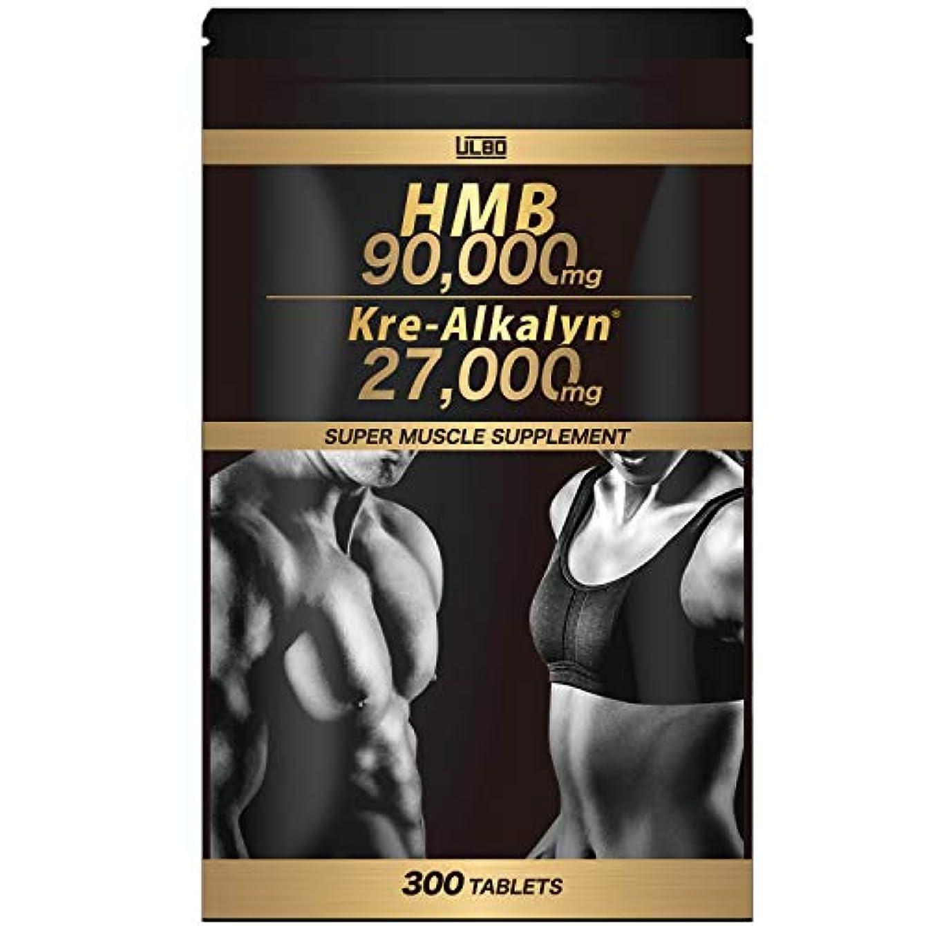 闇魅力的ヒューズULBO HMB 吸収効率3.3倍 高純度クレアチン サプリメント 1袋HMB90,000mg配合